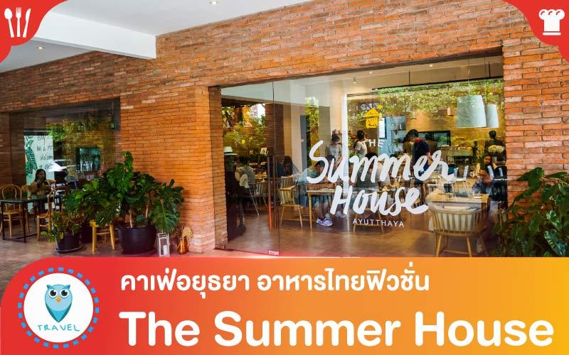 The Summer House คาเฟ่อยุธยา อาหารไทยฟิวชั่น